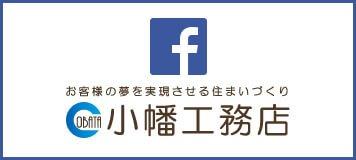 小幡工務店facebook