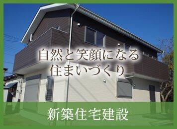 新築住宅建設