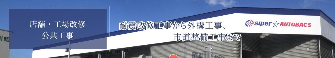 店舗・工場改修・公共工事