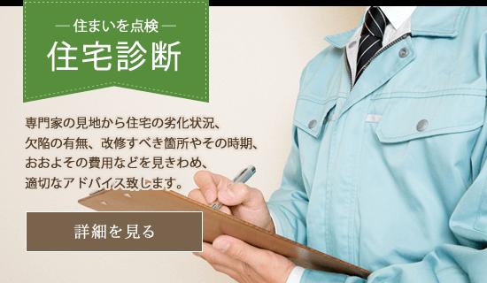 -住まいを点検-住宅診断